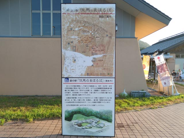 道の駅 但馬のまほろぼ