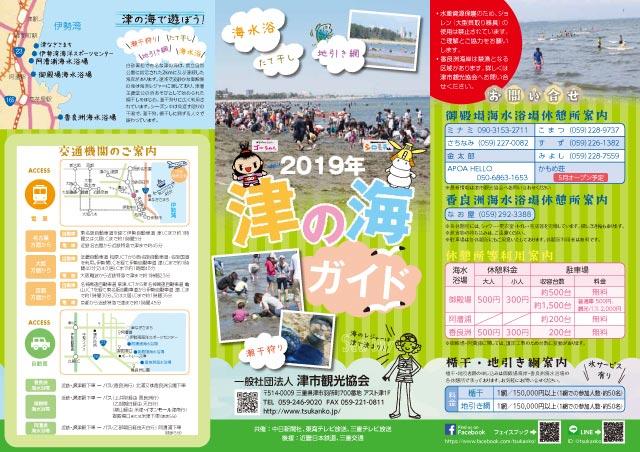 津の海ガイド2019